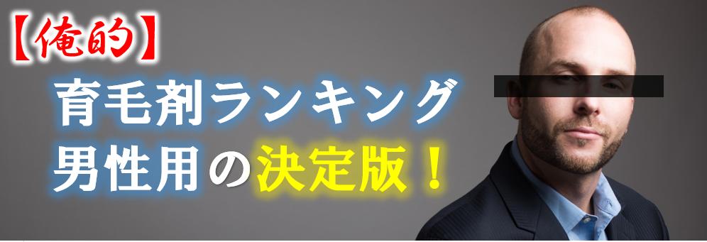 【俺的】育毛剤ランキング男性用の決定版!効果あるBEST5をご紹介!