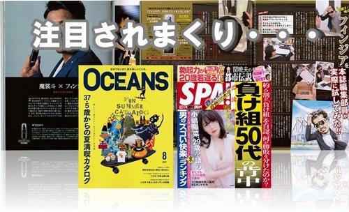 フィンジア掲載の雑誌